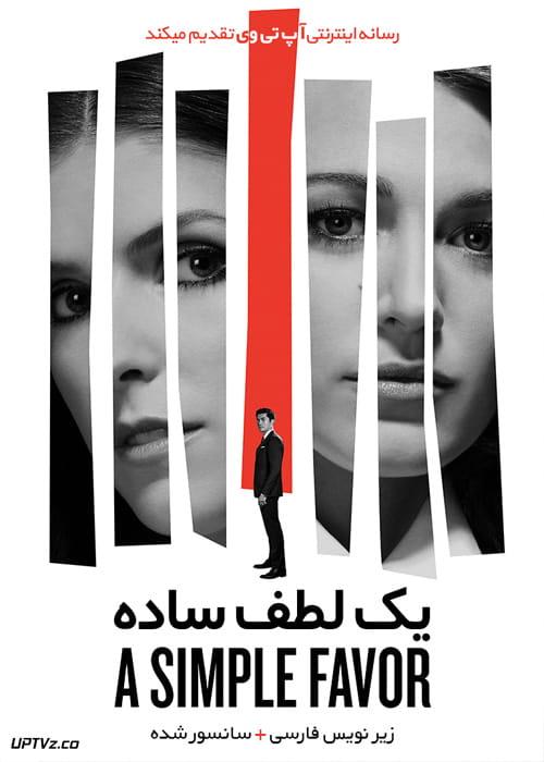 دانلود فیلم A Simple Favor 2018 یک لطف ساده با زیرنویس فارسی