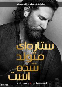 دانلود فیلم A Star Is Born 2018 ستاره ای متولد شده است با زیرنویس فارسی