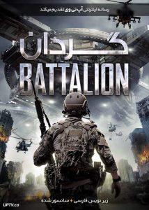 دانلود فیلم Battalion 2018 گردان با زیرنویس فارسی