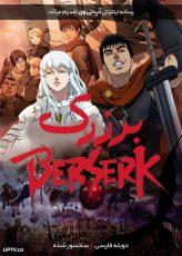 دانلود انیمیشن برزک دوران طلایی 1 تخم مرغ پادشاه Berserk The Golden Age Arc I 2012 دوبله فارسی