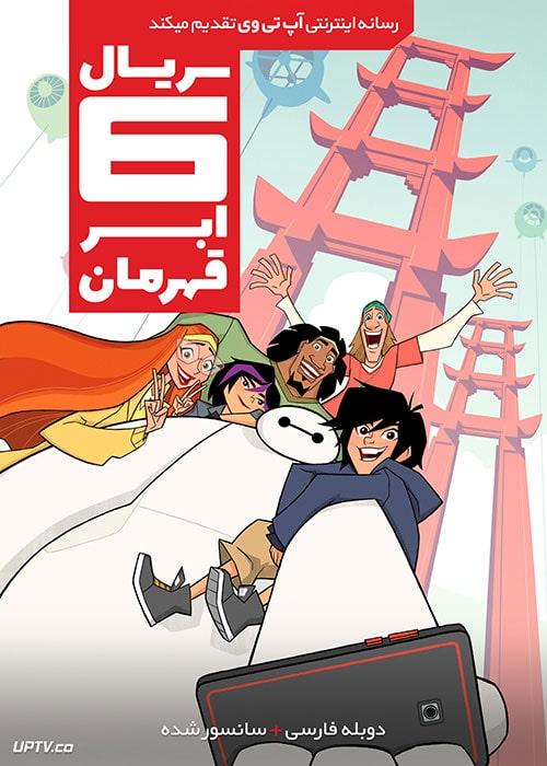 دانلود انیمیشن سریالی 6 ابر قهرمان Big Hero 6 The Series با دوبله فارسی