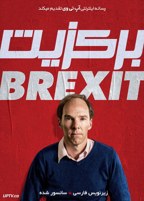 دانلود فیلم Brexit 2019 برکزیت با زیرنویس فارسی