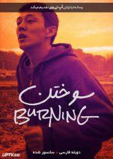 دانلود فیلم Burning 2018 سوختن با دوبله فارسی