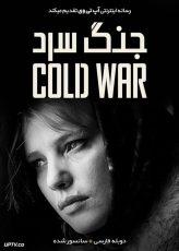 دانلود فیلم Cold War 2018 جنگ سرد با دوبله فارسی