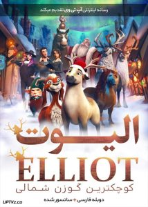دانلود انیمیشن الیوت کوچکترین گوزن شمالی Elliot the Littlest Reindeer 2018 دوبله فارسی