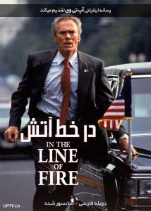 دانلود فیلم In the Line of Fire 1993 در خط آتش با دوبله فارسی