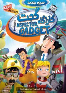 دانلود انیمیشن کاراگاه گجت Inspector Gadget با دوبله فارسی