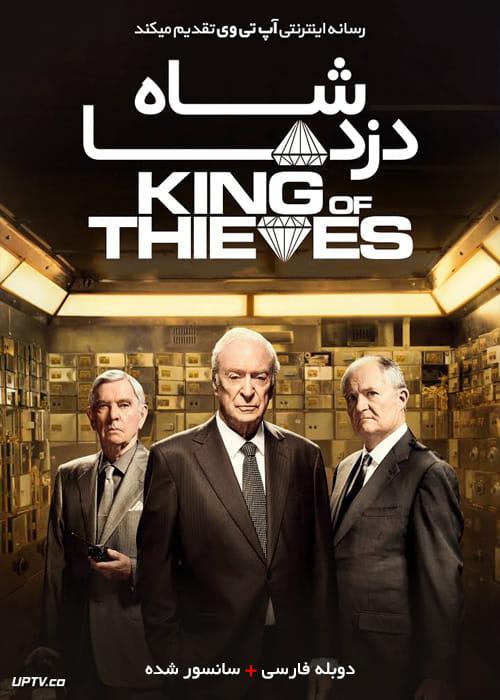 دانلود فیلم King of Thieves 2018 شاه دزد با دوبله فارسی