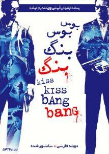 دانلود فیلم Kiss Kiss Bang Bang 2005 بوس بوس بنگ بنگ با دوبله فارسی