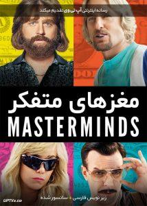 دانلود فیلم Masterminds 2016 مغزهای متفکر با زیرنویس فارسی