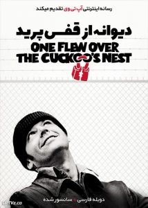 دانلود فیلم One Flew Over the Cuckoos Nest 1975 دیوانه ای از قفس پرید با دوبله فارسی