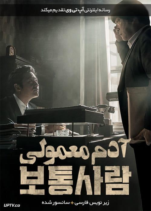 دانلود فیلم Ordinary Person 2017 آدم معمولی با زیرنویس فارسی