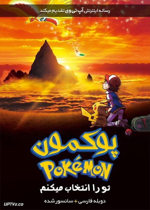 دانلود انیمیشن پوکمون تو را انتخاب می کنم Pokemon the Movie I Choose You 2017 دوبله فارسی