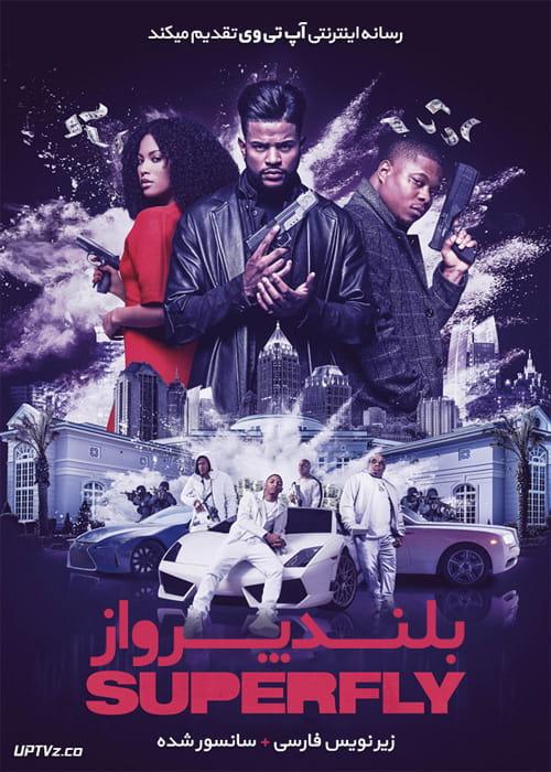 دانلود فیلم SuperFly 2018 بلند پرواز با زیرنویس فارسی