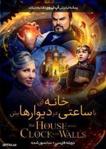 دانلود فیلم The House with a Clock in Its Walls 2018 خانه ای با ساعتی در دیوارهایش با دوبله فارسی