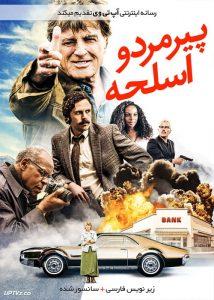 دانلود فیلم The Old Man and the Gun 2018 پیرمرد و اسلحه با زیرنویس فارسی