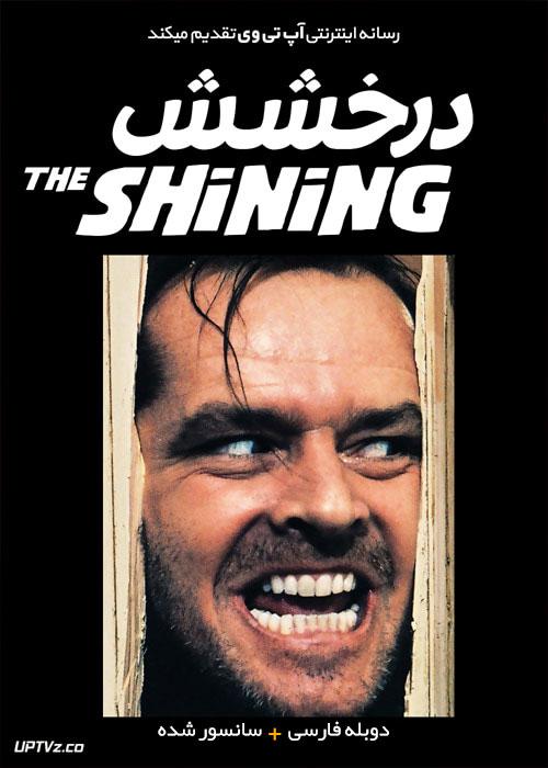 دانلود فیلم The Shining 1980 درخشش با دوبله فارسی
