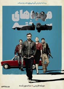 دانلود فیلم The Throwaways 2015 مهره های سوخته با دوبله فارسی