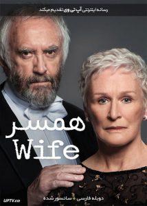 دانلود فیلم The Wife 2017 همسر با دوبله فارسی