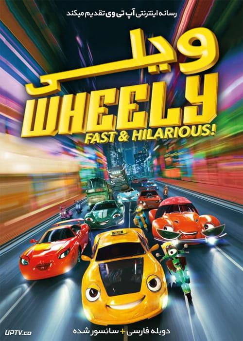 دانلود انیمیشن ویلی سریع و شاد Wheely Fast and Hilarious 2018 دوبله فارسی