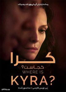 دانلود فیلم Where Is Kyra 2018 کرا کجاست با زیرنویس فارسی