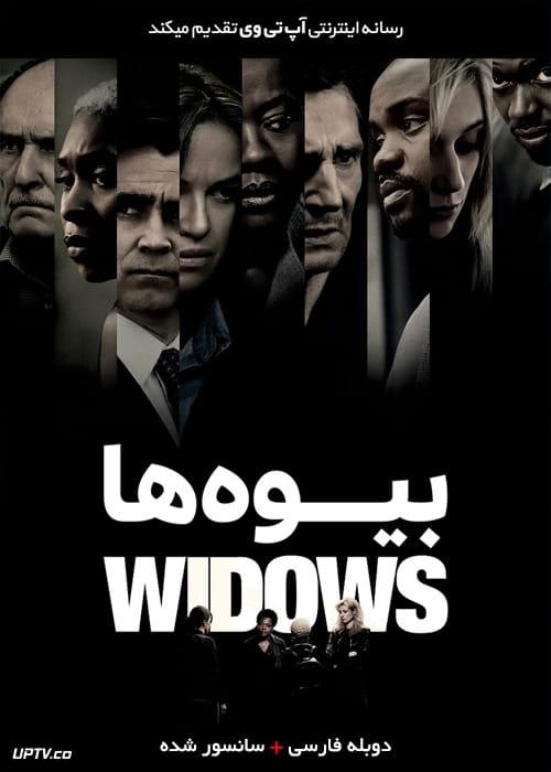 دانلود فیلم Widows 2018 بیوه ها با دوبله فارسی