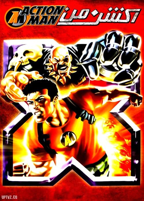دانلود انیمیشن اکشن من action man با دوبله فارسی