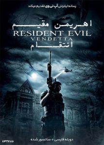 دانلود انیمیشن اهریمن مقیم انتقام Resident Evil Vendetta دوبله فارسی