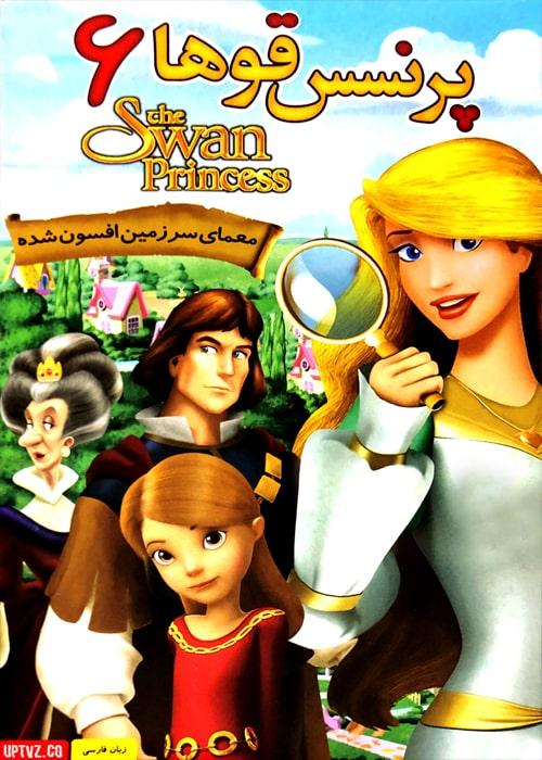 دانلود انیمیشن پرنسس قوها با کیفیت HD