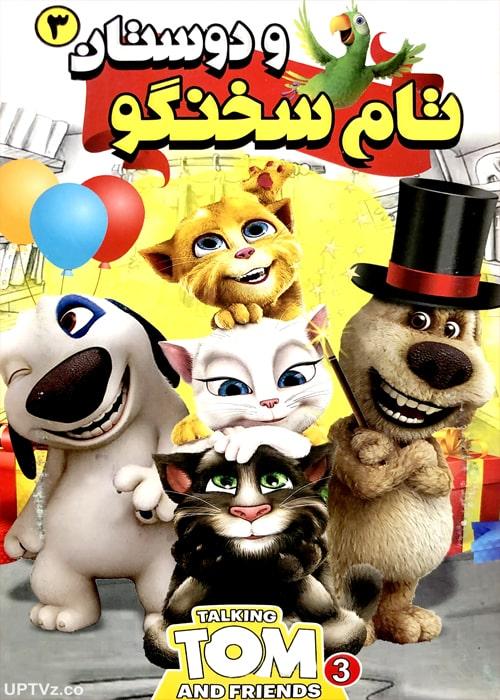 دانلود انیمیشن گربه سخنگو و دوستان با دوبله فارسی