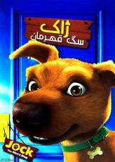 دانلود انیمیشن ژاک سگ قهرمان jock the hero dog با دوبله فارسی