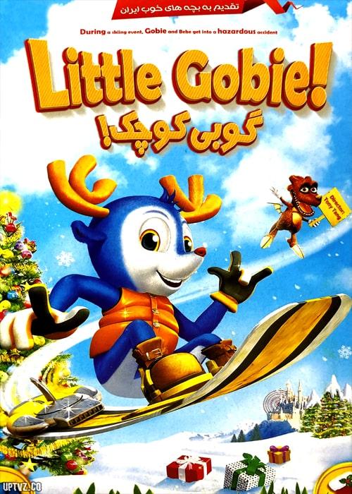 دانلود انیمیشن گوبی کوچک little gobie با دوبله فارسی