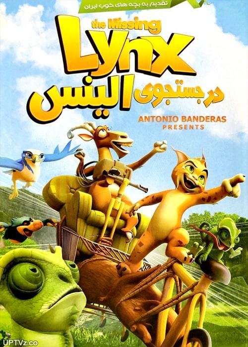 دانلود انیمیشن در جستجوی الینس the missing lynx دوبله فارسی