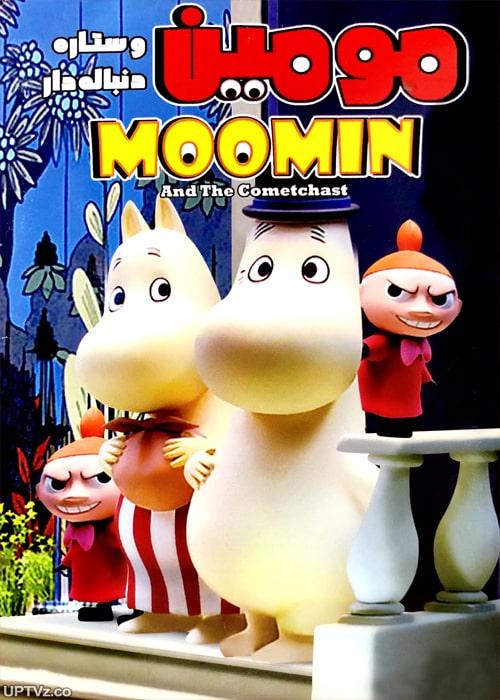 دانلود انیمیشن مومین Moomin با دوبله فارسی