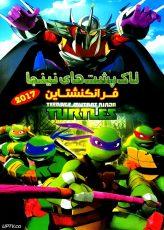 دانلود انیمیشن لاکپشت های نینجا فرانکنشتاین با دوبله فارسی