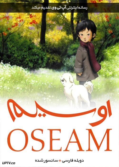 دانلود انیمیشن اوسیم Oseam 2003 دوبله فارسی