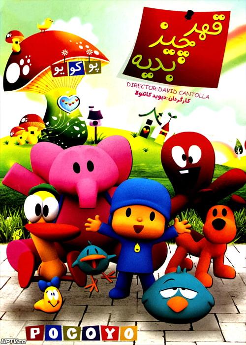دانلود انیمیشن پوکویو pokoyo با دوبله فارسی