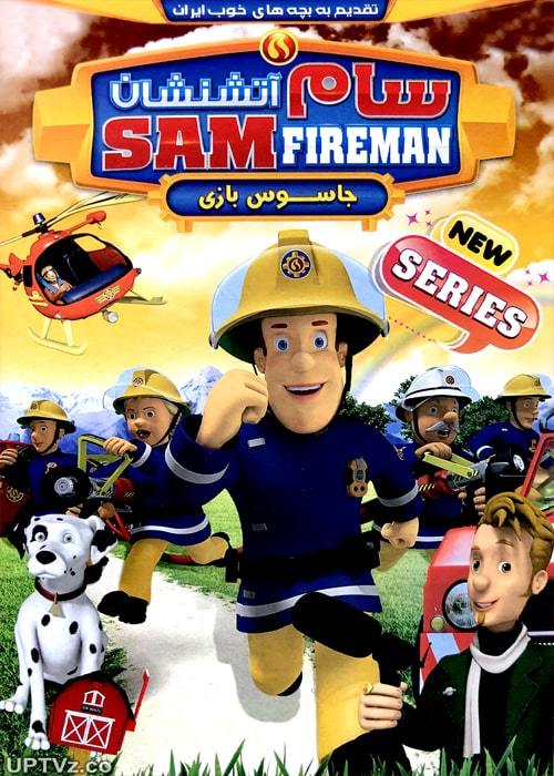 دانلود انیمیشن سام آتشنشان جاسوس بازی دوبله فارسی