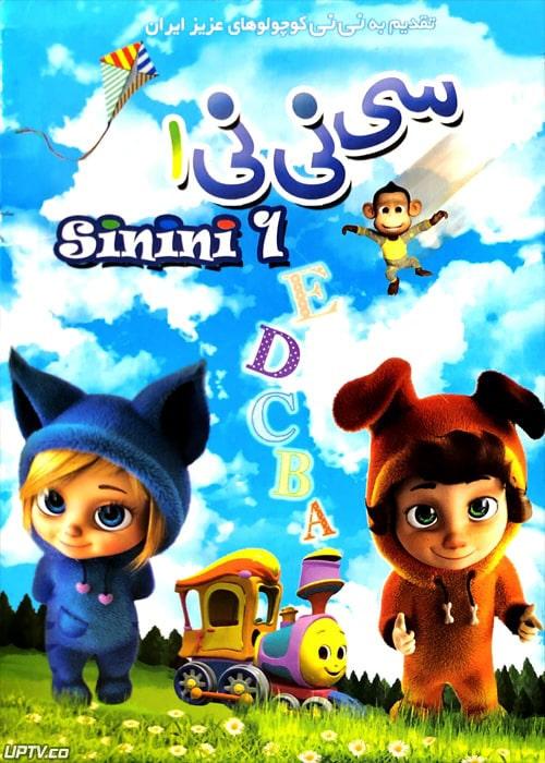 دانلود انیمیشن سی نی نی Sinini با دوبله فارسی