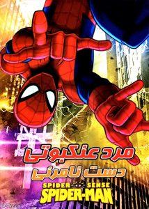 دانلود انیمیشن مرد عنکبوتی دست نامرئی دوبله فارسی