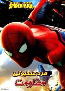 دانلود انیمیشن مرد عنکبوتی مقاومت دوبله فارسی
