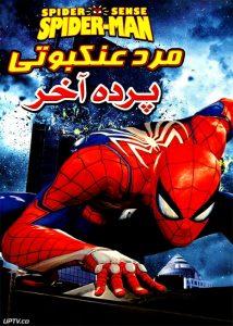 دانلود انیمیشن مرد عنکبوتی پرده آخر دوبله فارسی