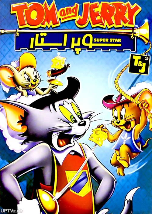دانلود انیمیشن تام و جری سوپراستار دوبله فارسی