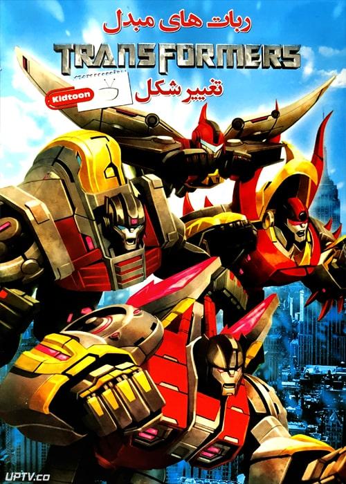دانلود انیمیشن ربات های مبدل transformers دوبله فارسی