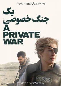 دانلود فیلم A Private War 2018 یک جنگ خصوصی با دوبله فارسی
