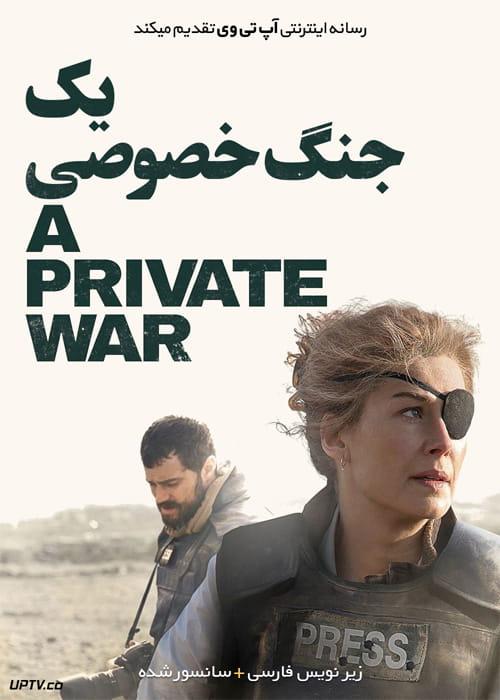 دانلود فیلم A Private War 2018 یک جنگ خصوصی با زیرنویس فارسی