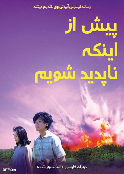 دانلود فیلم Before We Vanish 2017 قبل از این که ناپدید شویم با دوبله فارسی
