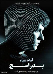 دانلود فیلم Black Mirror Bandersnatch 2018 آینه سیاه بندراسنچ با زیرنویس فارسی