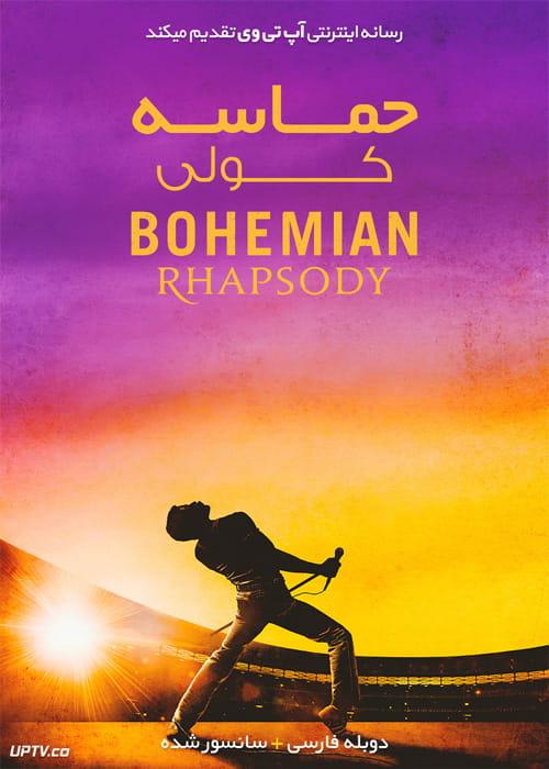دانلود فیلم Bohemian Rhapsody 2018 حماسه کولی با دوبله فارسی