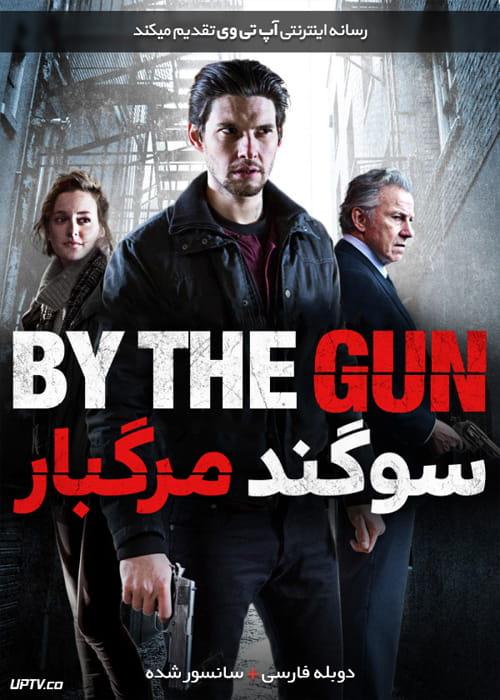 دانلود فیلم By the Gun 2014 سوگند مرگبار با دوبله فارسی